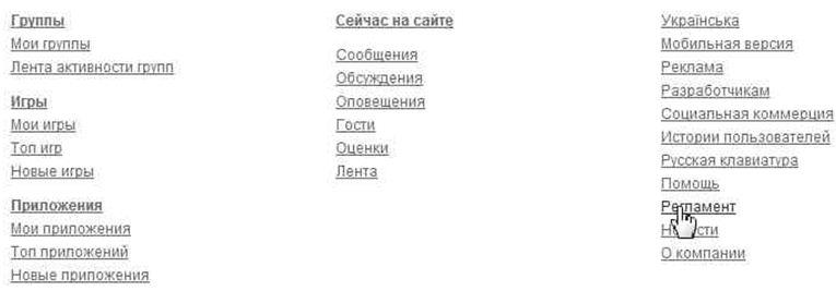Администрация сайта одноклассники