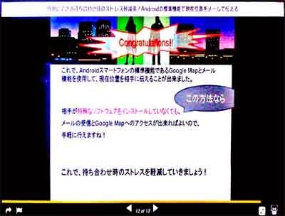 slideshare のサイト上のプレゼンテーションを全画面表示 テレビ画面  スライドタイトル スライド ナビゲーション  という並び順で表示されている
