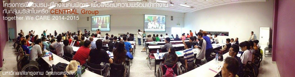 Together We CARE 2014, Central Group, Bangkok University