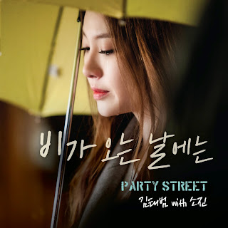Sojin (Girl's Day) Kim Tae Bum (Party Street) On Rainy Days(비가 오는 날에는) Lyrics