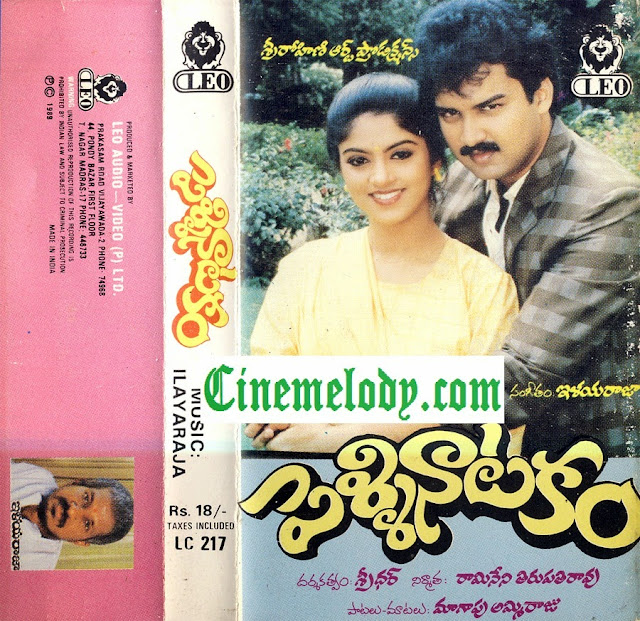 Pelli Natakam Telugu Mp3 Songs Free  Download  1987