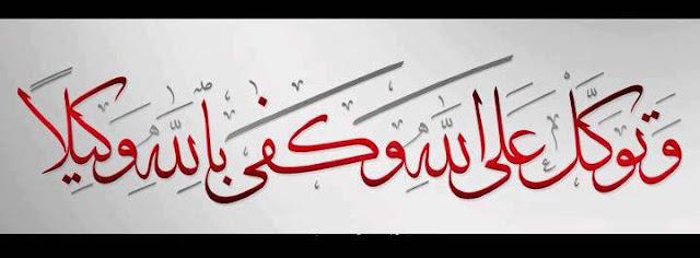 """صورة غلاف فيس بوك اسلامية """"وتوكل علي الله وكفي بالله وكيلا"""""""