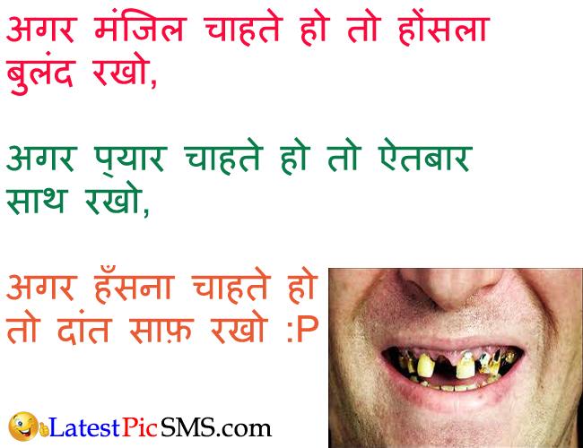 teeth funny hindi quotes photos