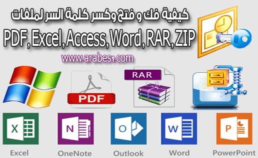 طريقة فك و فتح و معرفة باسورد لملفات وينرار PDF, Excel, Access, Word, RAR, ZIP
