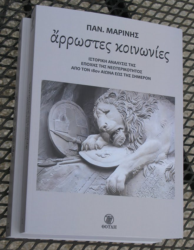 ΑΡΡΩΣΤΕΣ ΚΟΙΝΩΝΙΕΣ, Ιστορική ανάλυσις της Εποχής της Νεωτερικότητος απ'τον 18ον αιώνα ως σήμερον