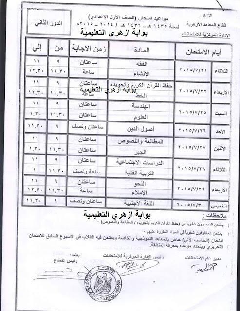 جدول امتحانات الدور الثاني للصف الاول الاعدادي 2015