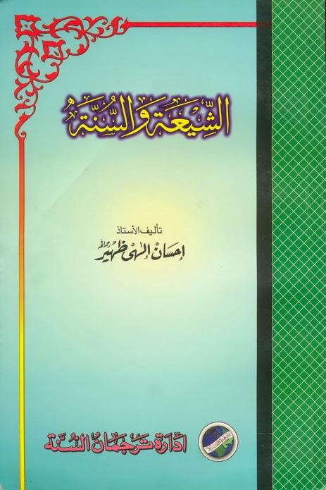 الشيعة والسنة -  إحسان إلهي ظهير pdf