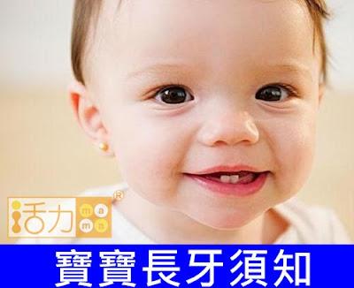 【寶寶長牙症狀如下】當發現寶寶有以下症狀時,可能是在長牙囉!