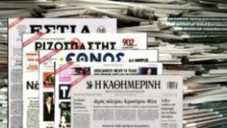 Τα πρωτοσέλιδα του ελληνικού τύπου...