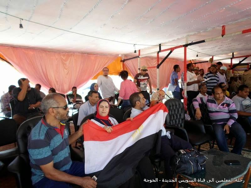 #Egyteachers, المعلمين, محور قناة السويس , معلمى مصر ,  رحلة المعلمين الى قناة السويس الجديدة