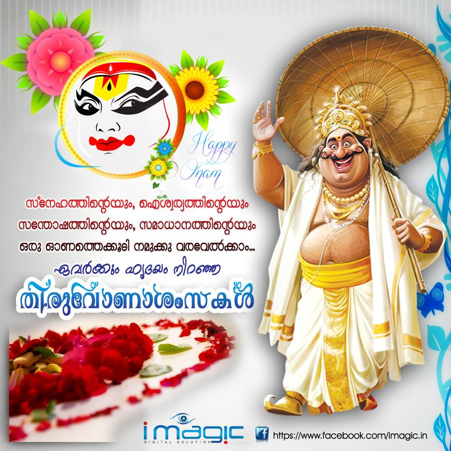 I Magic Chalakudy Happy Onam 2015