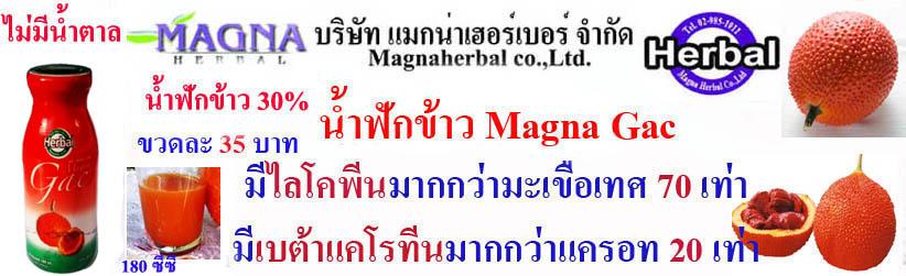 น้ำฟักข้าว Magna Gac