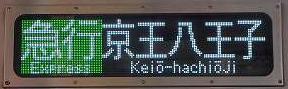京王電鉄 急行京王八王子行き1 7000系(平日14本運行)