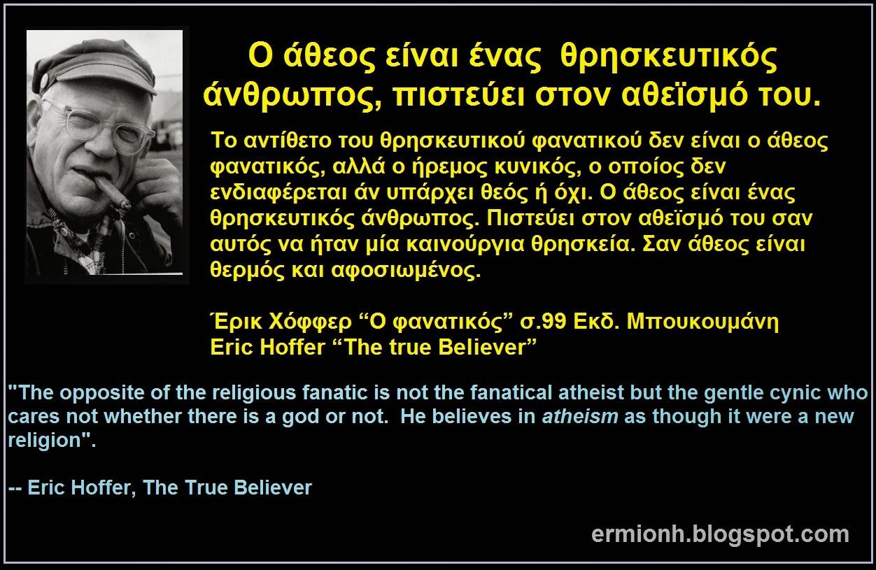 Έρικ Χόφφερ: Ο άθεος είναι ένας  θρησκευτικός άνθρωπος, πιστεύει στον αθεϊσμό του.