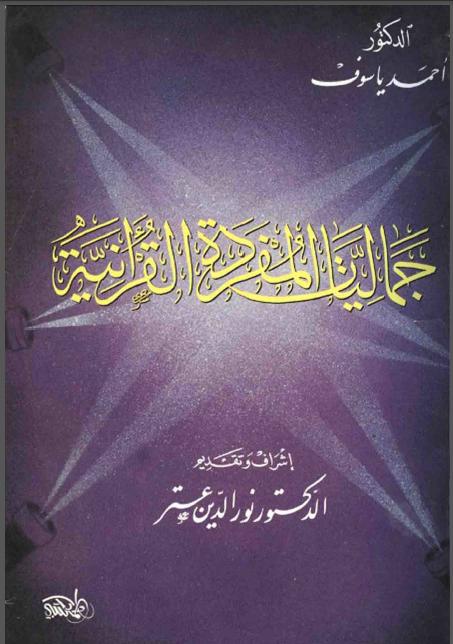 جماليات المفردة القرآنية - أحمد ياسوف pdf