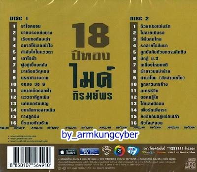 Download NEW[F] 18 ปีทอง ไมค์ ภิรมย์ำพร รวมสุดยอดเพลงฮิต อันดับ 1 ของ ไมค์ ภิรมย์ำพร (128-320Kbps) 4shared By Pleng-mun.com