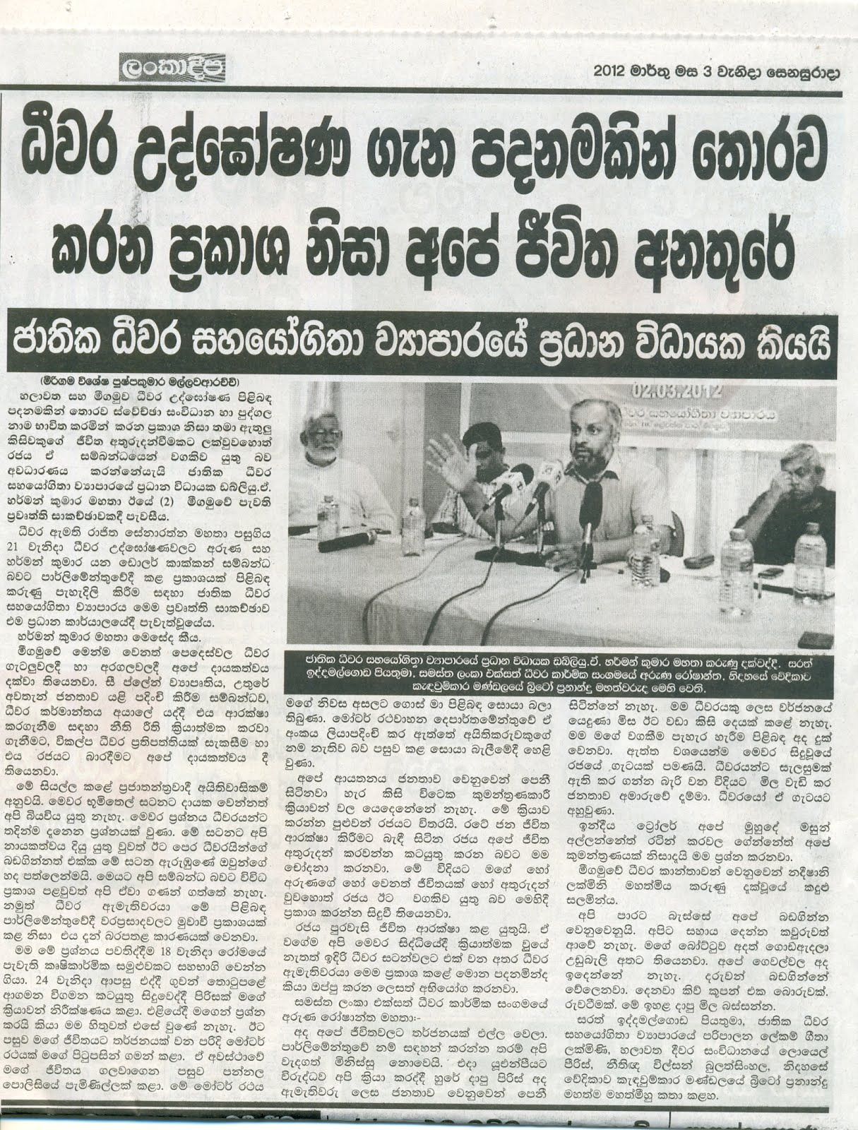 Lankadeepa News Paper Today