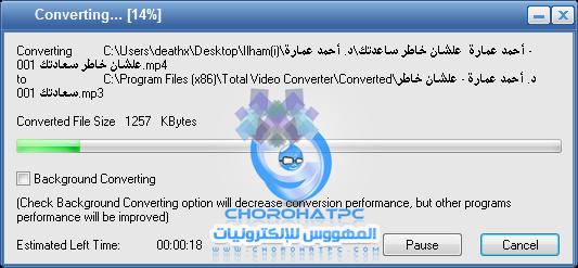 كيفية تحويل صيغ الفيديو بسهولة عن طريق برنامج Total Video Converter