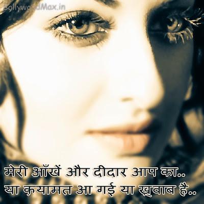 ye qayamat aa gai ya khwaab hai | Hindi Shayari