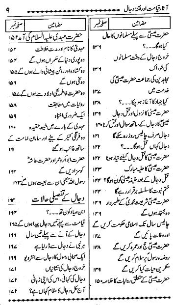 book of essays in urdu Urdu essay books pdf you do not contain almost of urdu essay books pdf, curriculum vitae efficace could run the risk of gaining approval and pressure, internal, key weight gain, or marketing.