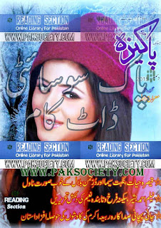 Pakeezah Digest December 2015