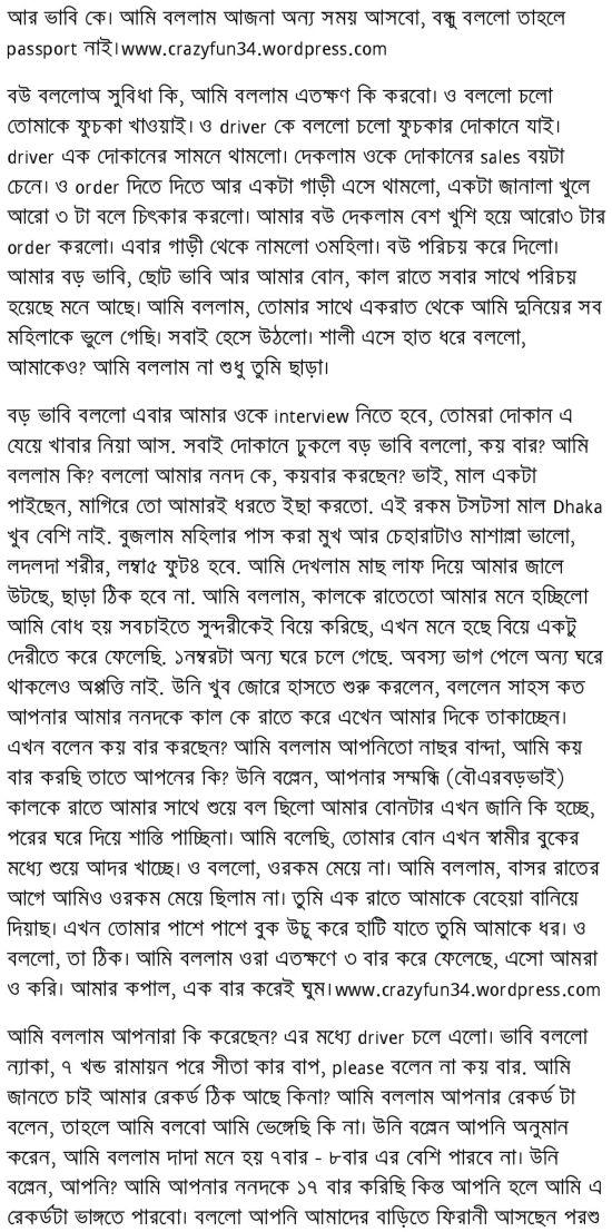 Chodon+ER+Bon choti golpo 540 x 784 102 kb jpeg bangla choti bangla ...