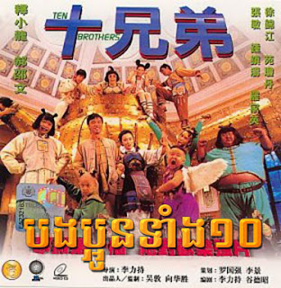 Ten Brothers (1995) Khmer Dubbed