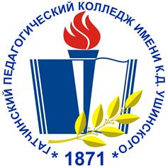 Гатчинский педагогический колледж имени К.Д.Ушинского