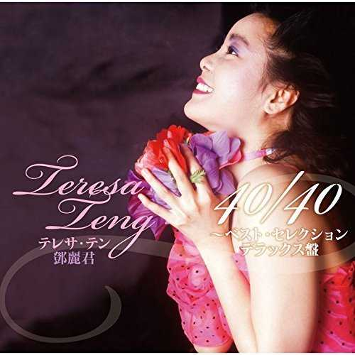[Album] テレサ・テン – テレサ・テン 40/40~ベスト・セレクション (2015.05.06/MP3/RAR)