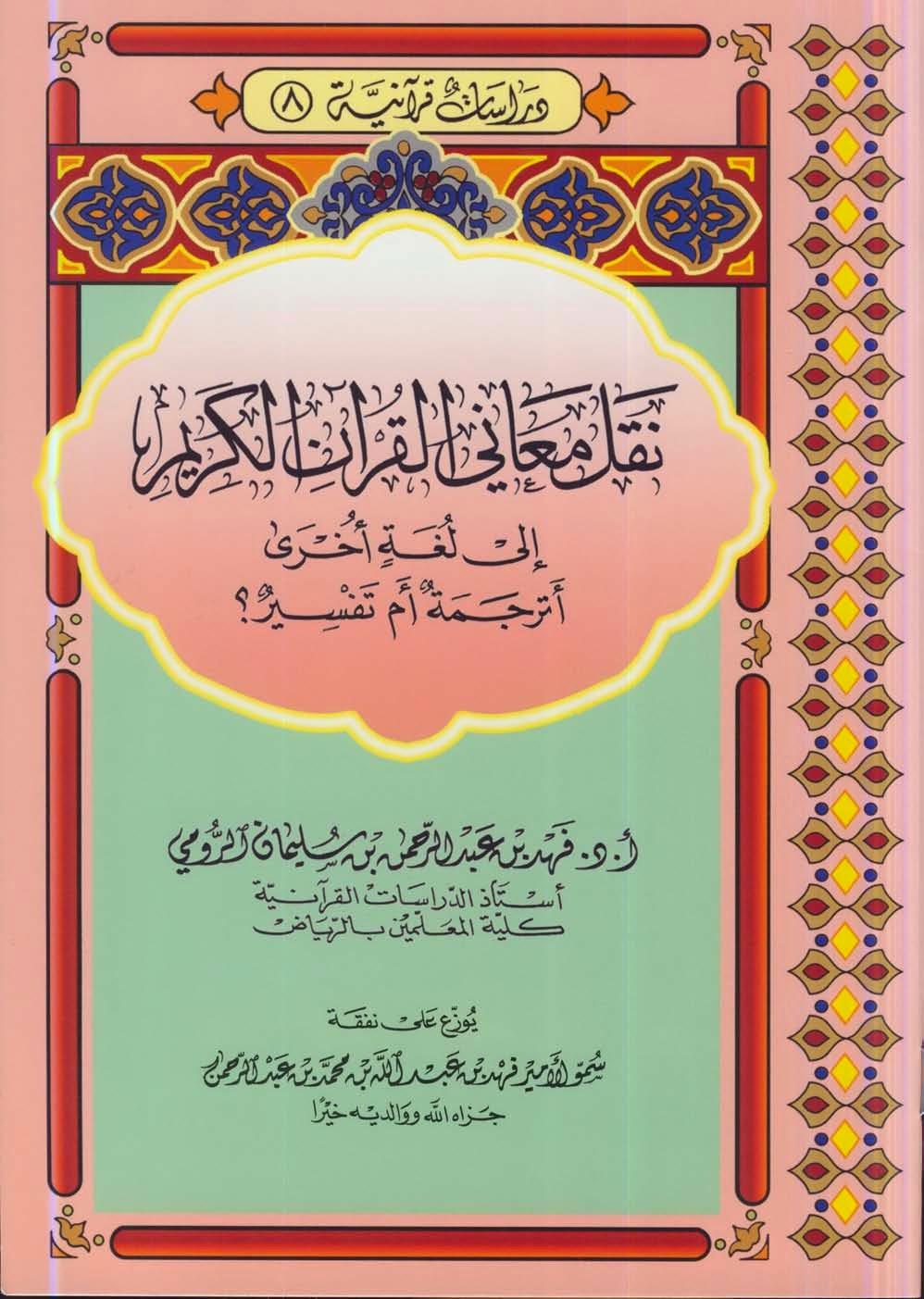 نقل معاني القرآن الكريم إلى لغة أخرى أترجمة أم تفسير ؟ - فهد الرومي pdf