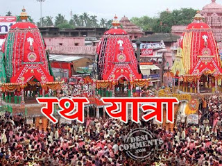 rath yatra messages