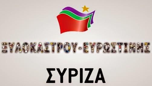 ΣΥΡΙΖΑ Ξυλοκάστρου-Ευρωστίνης για τη διαχείριση των απορριμμάτων