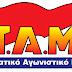 Ανακοίνωση του ΠΑΜΕ για τις άμεσες διεκδικήσεις της εργατικής τάξης