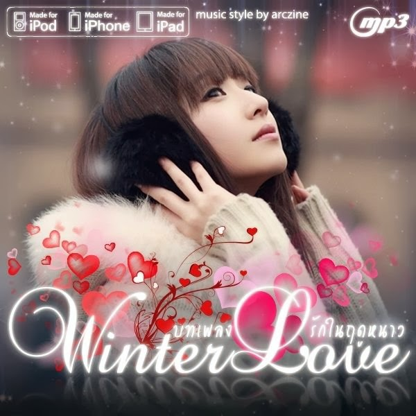 Download [Mp3]-[TH 198 Single Hits] เพลงเพราะๆ Winter Love บทเพลงรักในฤดูหนาว สายลมอารมณ์แห่งโรแมนติก [Solidfiles] 4shared By Pleng-mun.com