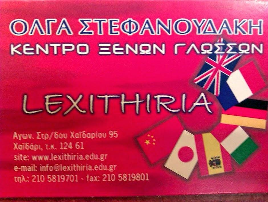 lexithiria.edu.gr