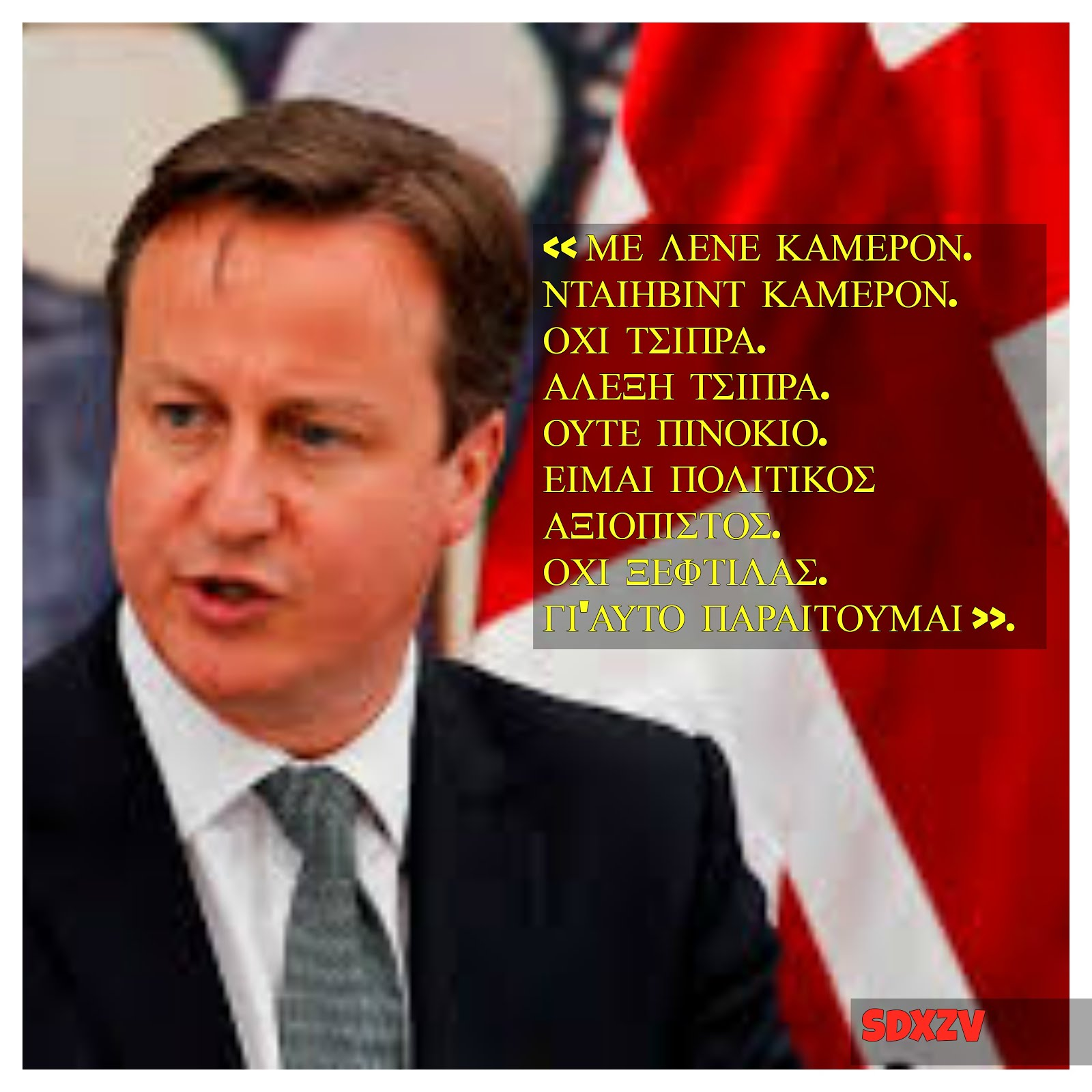 My name is Cameron, not Tsipras !