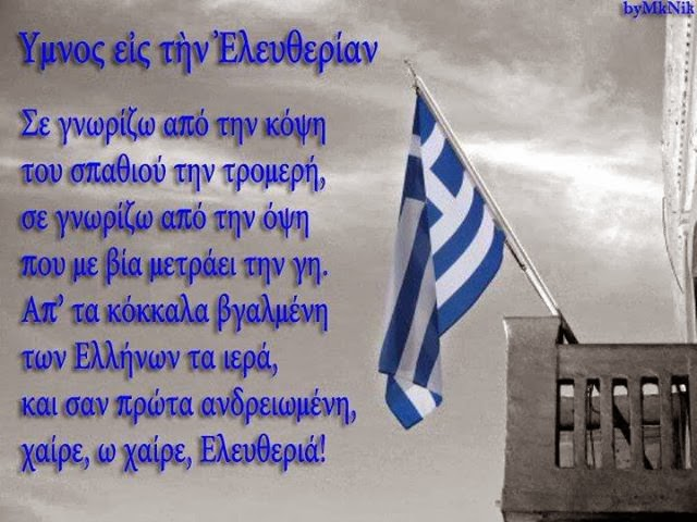 ΕΘΝΙΚΟΣ ΥΜΝΟΣ