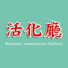 活化廳 主頁 Wooferten Homepage