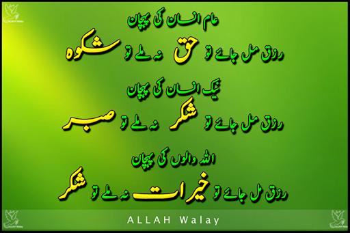 Aam, Naik Aur Allah Walon Ki Pahchaan - Taswuf Wallpapers, islamic pics Gallery