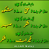 Naik Aur Allah Walon Ki Pahchaan - Taswuf Wallpapers, islamic pics Gallery