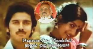 Watch Naanum Oru Thozhilali (1986) Tamil Movie Online
