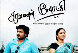saravanan Saravanan Menakshi 04 01 2013 | Saravanan Meenatchi Vijay Tv Serial | Saravanan Menakshi | Saravanan Menakshi 04/01/2013 | Saravanan Menakshi | Tamil Serial