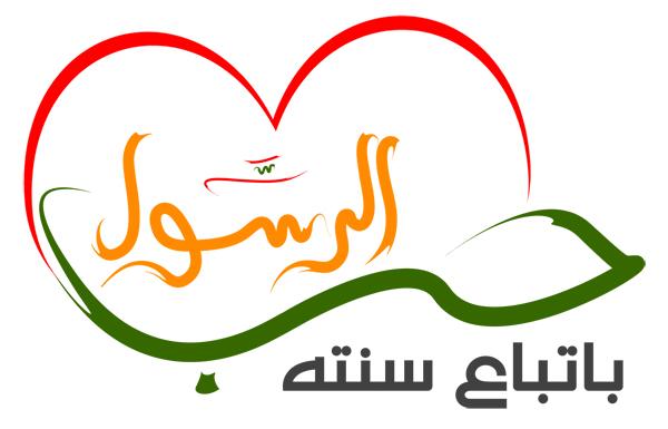 الطريق إلى محبة النبي صلى الله عليه وسلم 59395_hanein.info