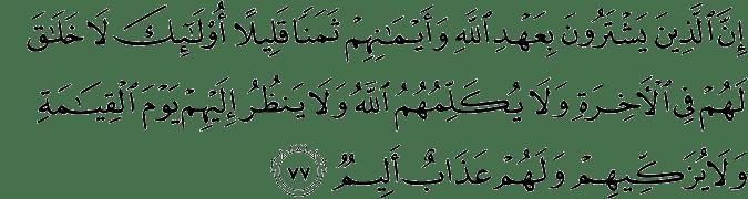 Surat Ali Imran Ayat 77