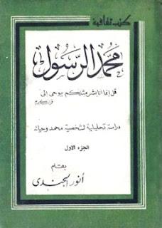 كتاب محمد الرسول دراسة تحليلية لشخصية محمد وحياته - أنور الجندي