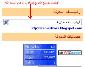 طريقة توسيع عرض ارشيف المدونة بنمط القائمة المنسدلة