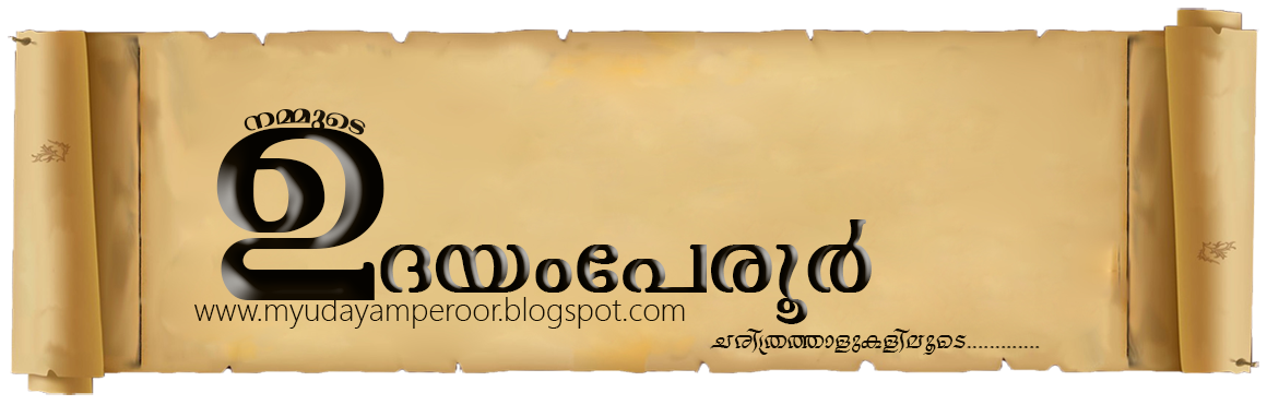 history of udayamperoor