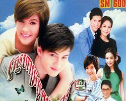 [ Movies ] Sneha Jro Bok Jro Bol - Khmer Movies, Thai - Khmer, Series Movies