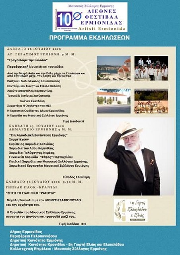 10o Διεθνές Φεστιβάλ  - 25η Χορωδιακή Συνάντηση Ερμιόνης!