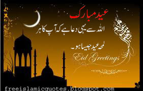 free ismic dua eid card wallpaper for all friends